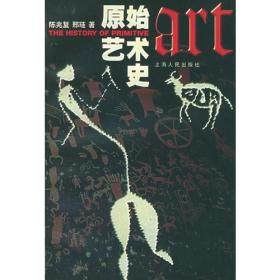 原始艺术史