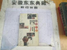四川旅游总览
