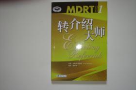 保险行销丛书 MDRT大师系列   转介绍大师