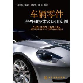 车辆零件热处理技术及应用实例