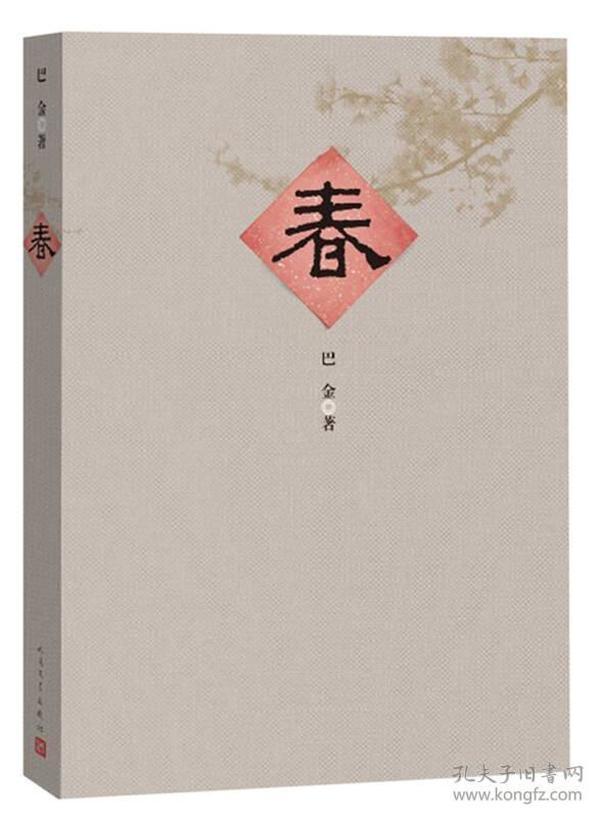 巴金 家 春 秋 (全3册)