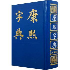 新书--康熙字典