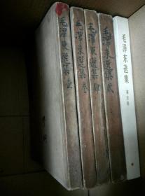 毛泽东选集 第 1-4卷 (32开竖版繁体)1952年版,1964年武汉1印。第五卷为77年1版1印。缪炯藏书带牛皮纸封。