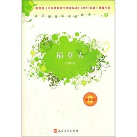 最新版新课标必读丛书:稻草人