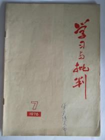 学习与批判 1976年第7期