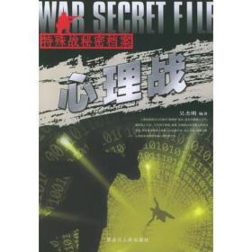 正版二手正版满29免邮 心理战/特殊战秘密档案 吴杰明著 黑龙江人民出有笔记
