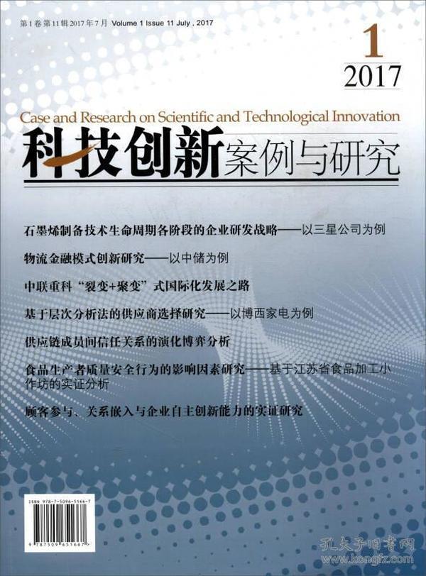 科技创新案例与研究(2017年第1卷第11辑 2017年7月)