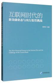 互联网时代的新金融业态与央行监管挑战