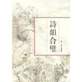 新书--诗韵合璧