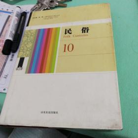山东民俗:齐鲁非物质文化遗产丛书