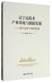 辽宁高技术产业基地与创新发展:基于政府干预的视角