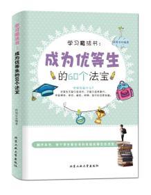 学习魔法书:成为优等生的60个法宝