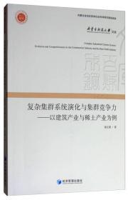 内蒙古科技大学文库·复杂集群系统演化与集群竞争力:以建筑产业与稀土产业为例