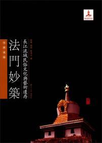长江流域民俗文化与艺术遗存:法门妙筑(宗教建筑)