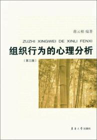 组织行为的心理分析(第3版)