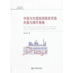 中国与东盟旅游服务贸易失衡与博弈策略