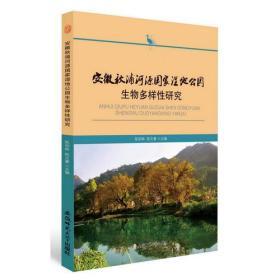安徽秋浦河源国家湿地公园生物多样性研究