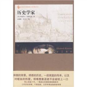 外国畅销小说书架:历史学家