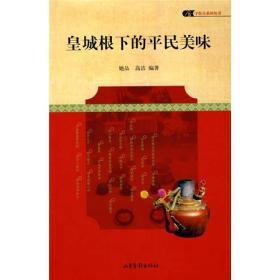 食字街头系列丛书:皇城根下的平民美味