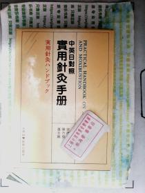 中英日对照 实用针灸手册 精装  正版现货0332S
