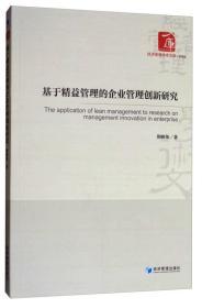 经济管理学术文库·管理类:基于精益管理的企业管理创新研究