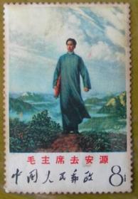文革邮票:毛主席去安源(新票、无邮戳)(陌上)