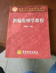 新编伦理学教程