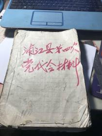 浦江县第四次党代会材料