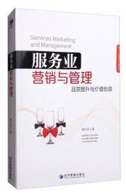 服务业营销与管理:品质提升与价值创造