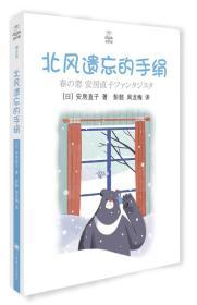 夏洛书屋:北风遗忘的手绢(精选版)