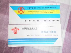 中国南方航空公司飞机票