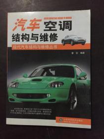 汽车空调结构与维修/现代汽车结构与维修丛书