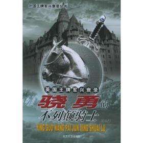 英国王牌军兴衰录: 骁勇的不列颠骑士——外国王牌军兴衰录丛书
