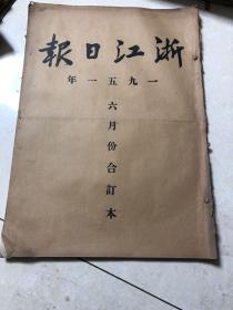 浙江日报1951年6月 馆藏合订本 如图