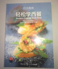正版 轻松学西餐/贝太厨房 9787500090298