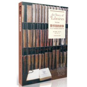 图书馆的故事:从文字初创到计算机时代