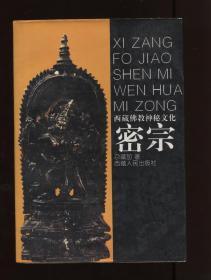 西藏佛教神秘文化—密宗