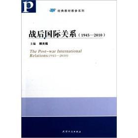 战后国际关系:(1945—2010)  天津人民出版社  顾关福