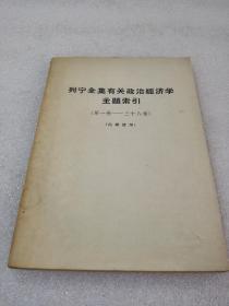 《列宁全集有关政治经济学主题索引》(第一卷~三十八卷)网上孤本!平装1册全