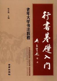 行书基础入门·老年大学书法教程