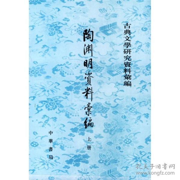 陶淵明資料彙編(全二冊)