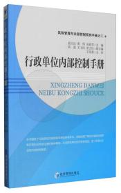 风险管理与内部控制系列手册之二:行政单位内部控制手册