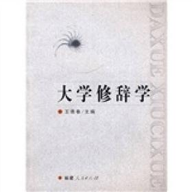 大学修辞学 王德春 福建人民出版社 9787211048816