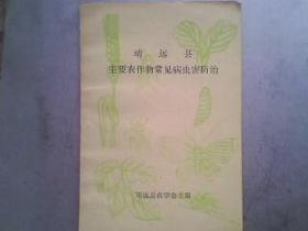 靖远县主要农作物常见病虫害防治  32开76页