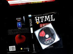 HTML亲密接触