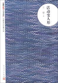 中国当代长篇小说:活动变人形
