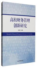 高校财务管理创新研究