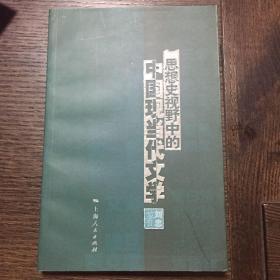 思想史视野中的中国现当代文学