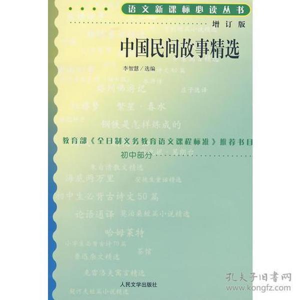 语文新课标必读丛书(增订版):中国民间故事精选