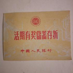 60年代存折:中国人民银行活期有奖储蓄存折。